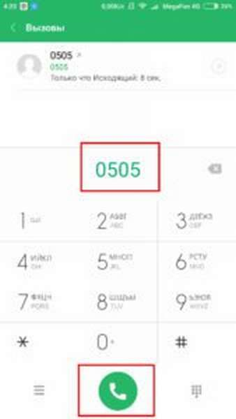 Как сменить номер телефона на Мегафоне самостоятельно?