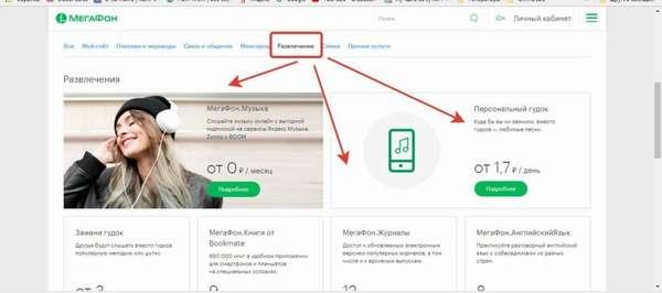 Как проверить и отключить платные мобильные подписки на Мегафоне?