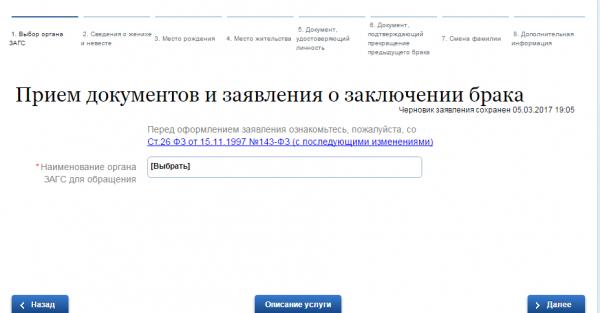 Портал госуслуг, страница заполнения заявления