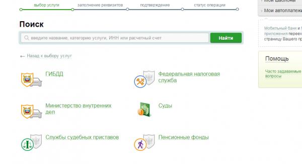 Скриншот системы Сбербанк онлайн (1)