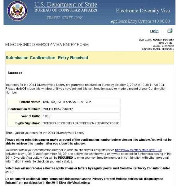 Образец письма с информацией о победе в дивирсификационной лотерее