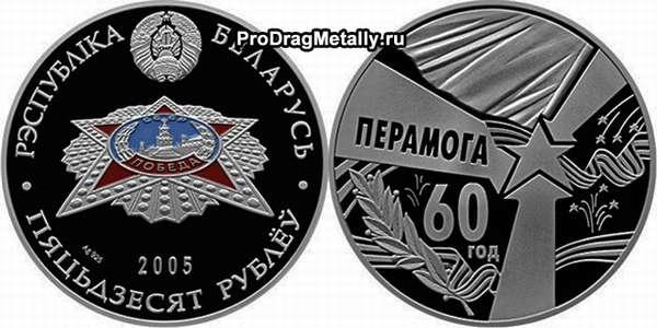 50 рублей 2005 года. 60 лет Победы