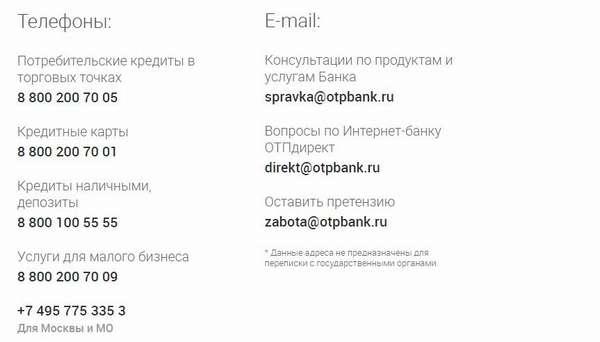 отп банк официальный сайт онлайн заявка на кредит наличными без справок можно ли взять кредит в сбербанке если уже есть один в этом же банке отзывы