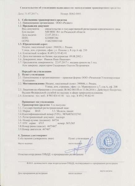 Свидетельство об утилизации вышедшего из эксплуатации ТС