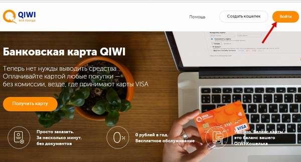 Вход в личный кабинет VISA QIWI Wallet