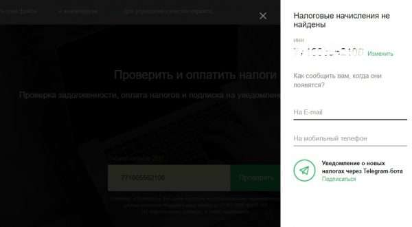 Скрин сайта об отсутствии задолженности