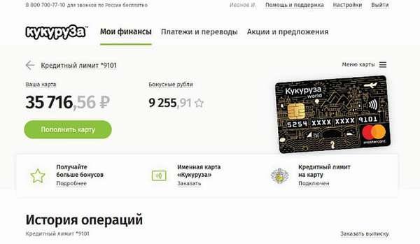 «Кукуруза» личный кабинет (интернет-банк карты от Евросети)