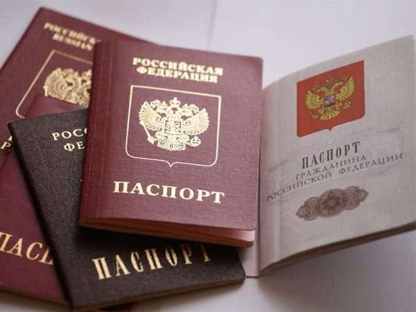 Паспорта Российской Федерации