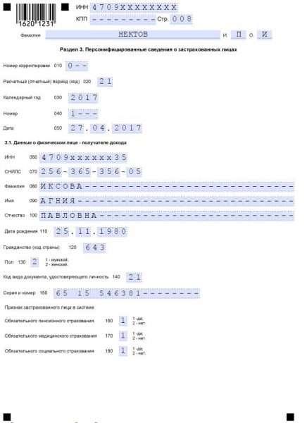 Лист 008 расчёта Иксовой А.П