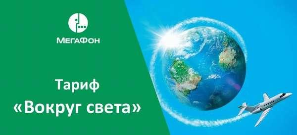 Опция «Вокруг света» от Мегафон для роуминга за границей