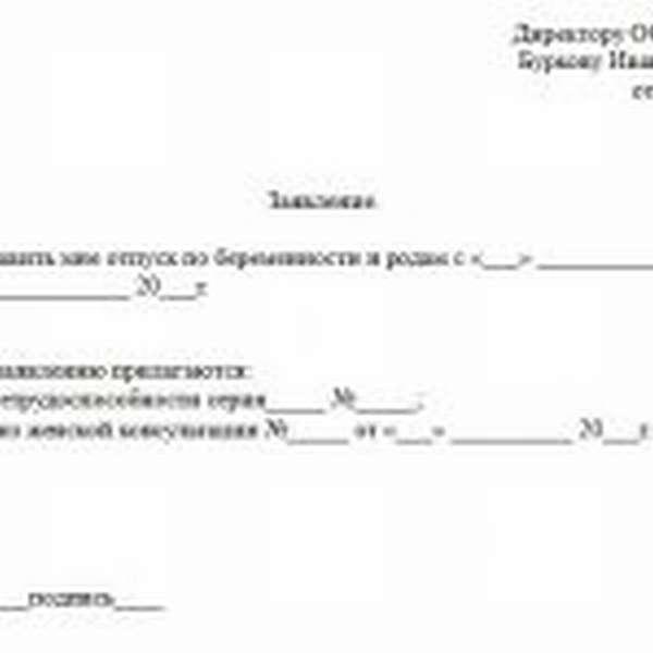 Форма заявления о предоставлении декретного отпуска