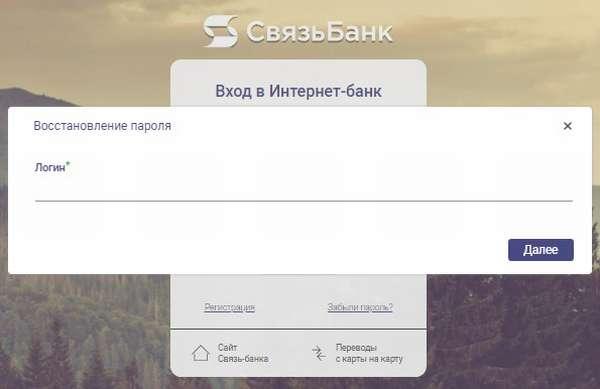 Связь банк личный кабинет