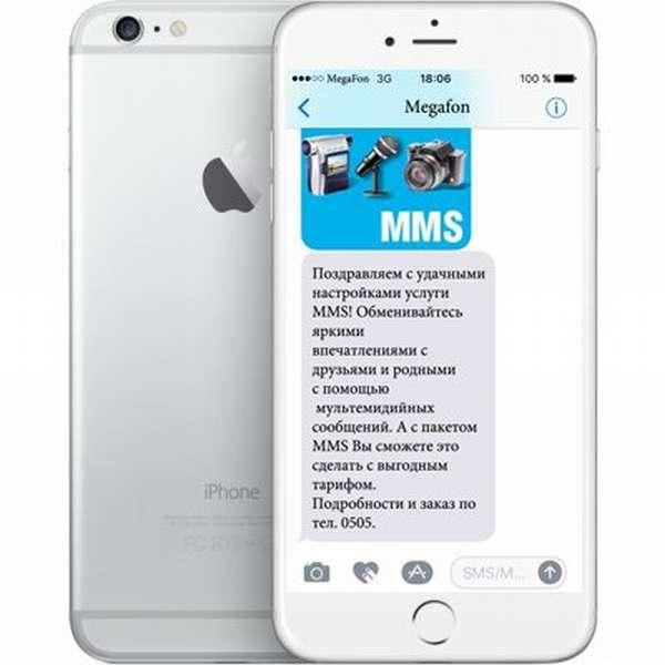 Сообщение от Мегафон об удачных настройках ММС
