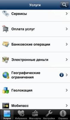Приложение Телекард Газпромбанк для айфона