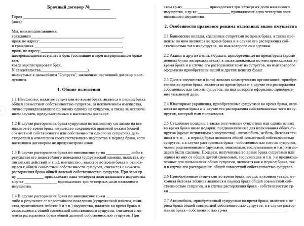 Брачный договор с совместным режимом собственности