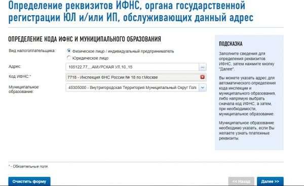 Страница выбора муниципального образования на сайте ФНС