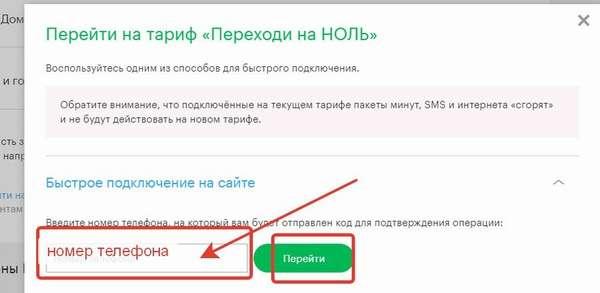Как звонить на Мегафон бесплатно?