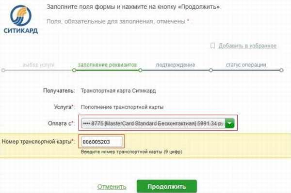 Vybor-scheta-oplaty-i-vvod-nomera-karty-Sitikard