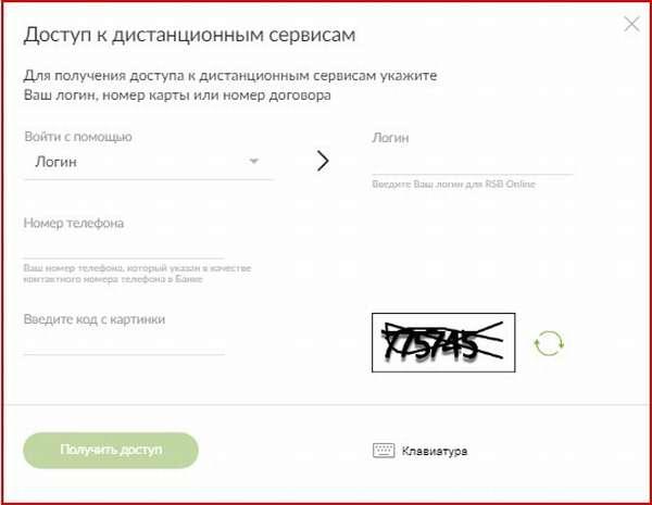 Русские деньги микрозайм личный кабинет по номеру телефона