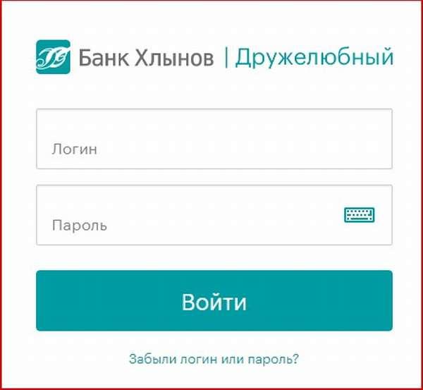 Банк Хлынов личный кабинет