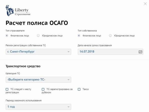 Онлайн ОСАГО Либерти Страхование 2019: калькулятор, стоимость и условия