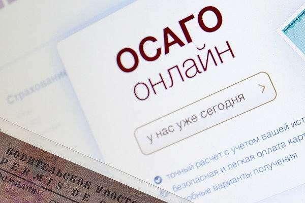 Оформление электронного полиса ОСАГО онлайн