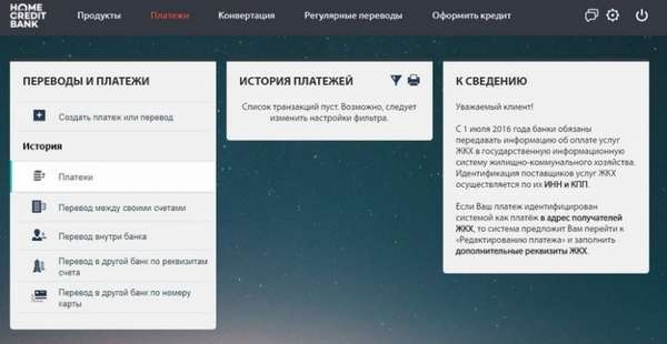 Платежи через онлайн банк Хоум Кредит