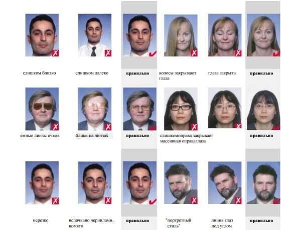 Примеры фото для визы