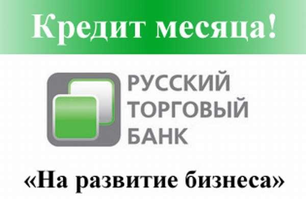 Кредит месяца от Банки.ру