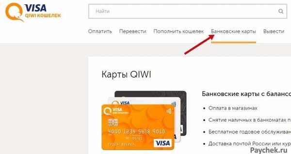 Банковские карты в Visa QIWI Кошельке