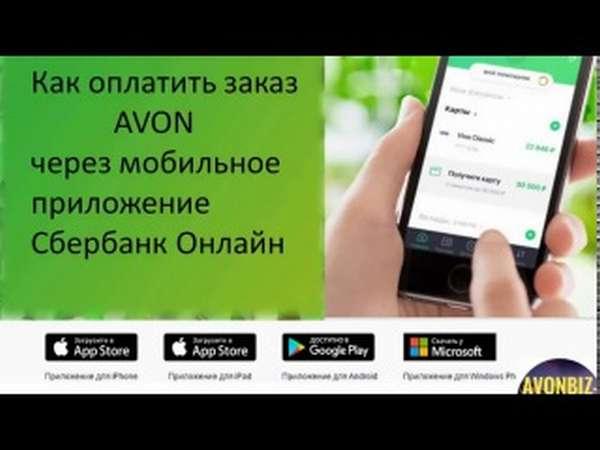 оплата заказа Эйвон через Сбербанк Онлайн