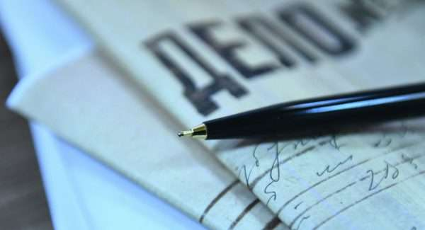 Папка «Дело» и ручка