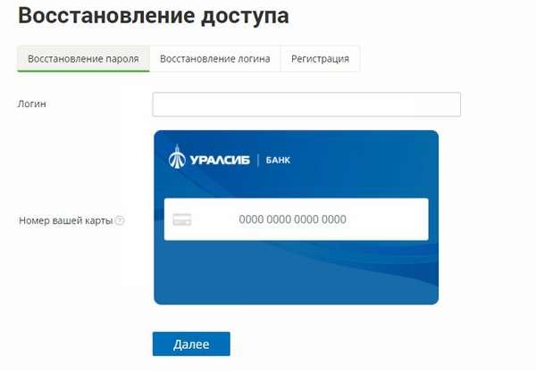 уралсиб онлайн банк вход в личный кабинет для юридических лиц не могу зайти