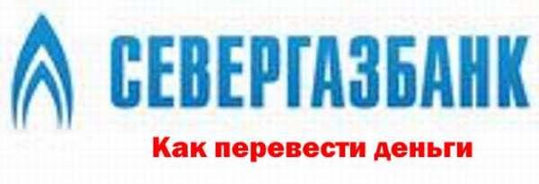 Перевод денег банк СГБ