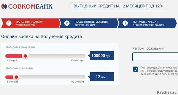 Займ в Совкомбанке
