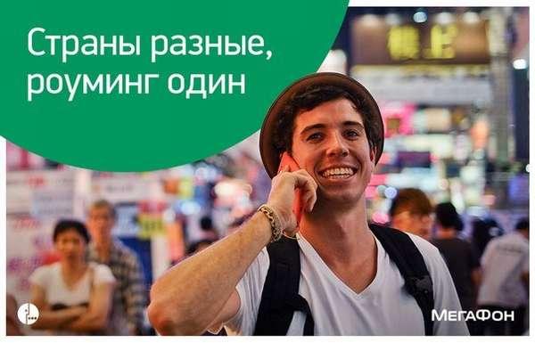 Обзор и управление опцией «Путешествуй без забот» от Мегафон