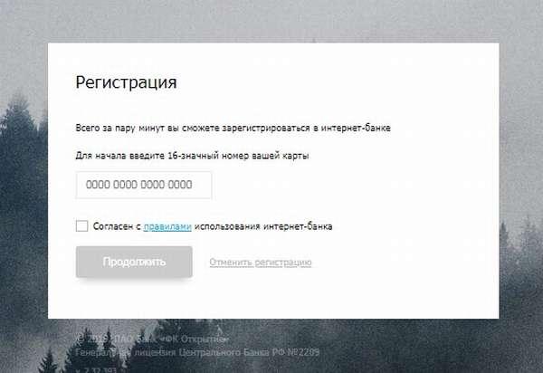 Открытие личный кабинет (интернет-банк)