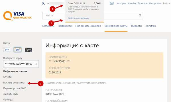 Как узнать реквизиты счёта Киви - номер картыкошелька