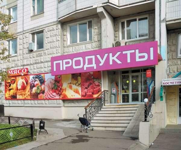 Магазин «Продукты» на первом этаже жилого дома