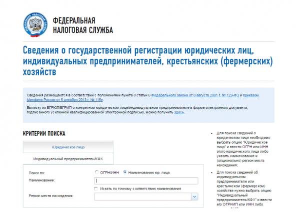 Сайт Федеральной налоговой службы (ФНС)
