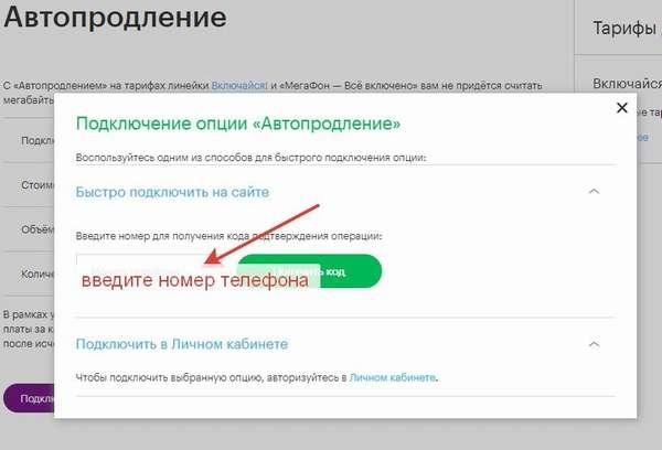Как перейти и подключить тариф «Включайся пиши» от Мегафон? Подробное описание тарифа и отзывы