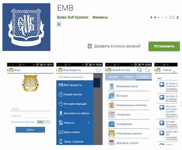 Екатеринбургский Муниципальный Банк (ЕМБ) вход в личный кабинет