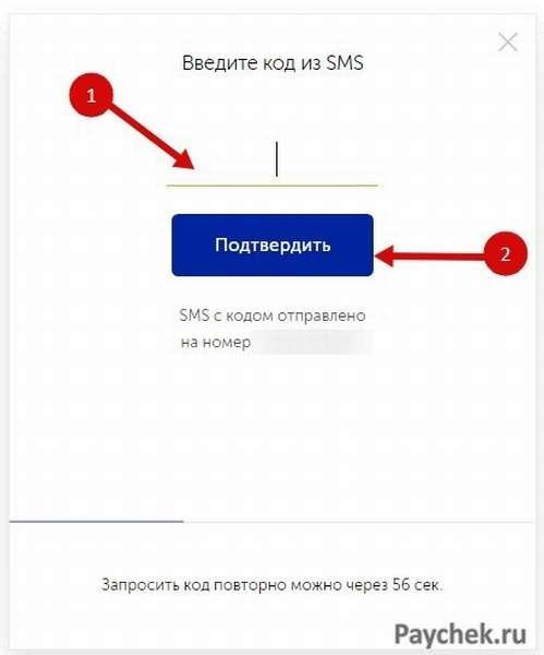 SMS-подтверждение регистрации в VISA QIWI Wallet