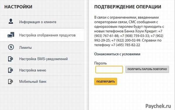 Настройки мобильного банка в личном кабинете Банк Хоум Кредит