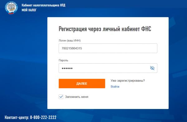 Скриншот страницы регистрации в кабинете налогоплательщика НПД