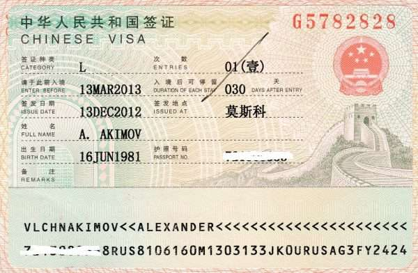 Виза КНР