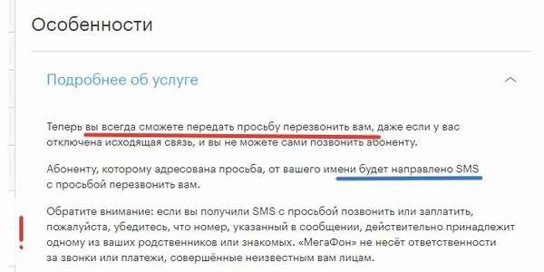 Как на Мегафоне отправить просьбу перезвонить при помощи услуги «Перезвони мне»?