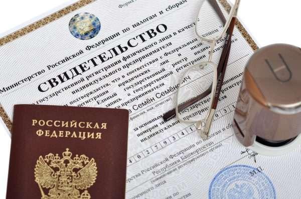 Паспорт, печать, ИНН