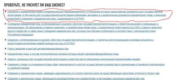 Скриншот списка вариантов с нужным пунктом