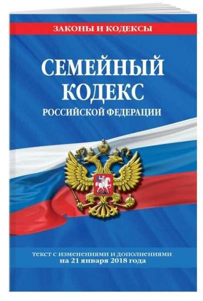 Семейный кодекс РФ с изменениями от 21.01.2018
